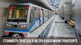 Проезд в метро в наземном транспорте