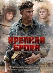 Военный фильм 2019 года Крепкая броня. Битва за Берлин