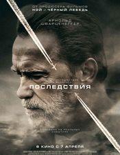 Военный фильм 2019 года Последствия/ The Aftermath