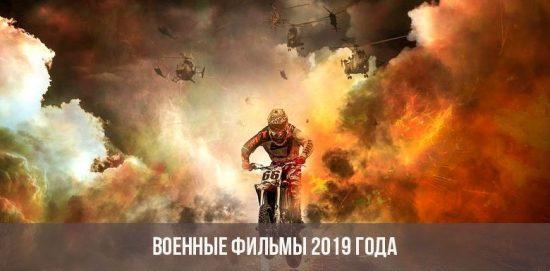 Военные фильмы 2019 года