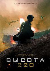Военный фильм 2019 года Высота 220