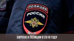 Зарплата полиции в 2019 году