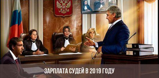 Зарплата судей в 2019 году