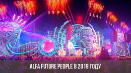 Альфа Фьюче Пипл в 2019 году