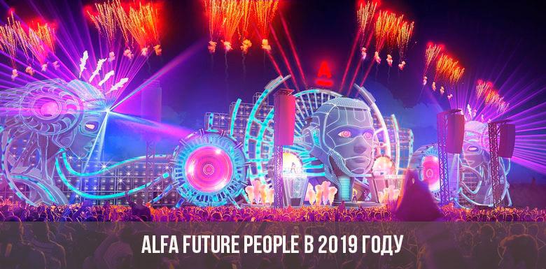 Слушать песни фестиваля Alfa future people 2019