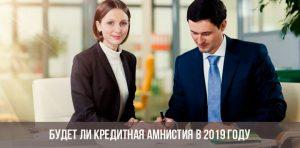 Принят ли закон об амнистия должникам по кредитам 2019