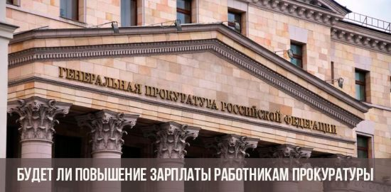 Повышение зарплаты работникам прокуратуры