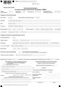 Пример заполнения декларации 3 НДФЛ на 2019 год