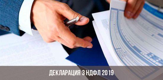 Декларация 3 НДФЛ в 2019 году