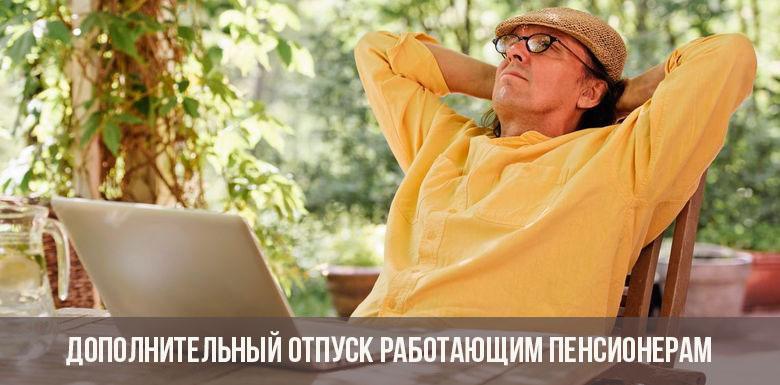 Дополнительный отпуск пенсионерам в 2019 году