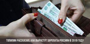 Минтруд назвал самые высокооплачиваемые профессии в России в 2019 году