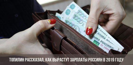 Глава Минтруда рассказал о том, как вырастут зарплаты россиян в 2019 году