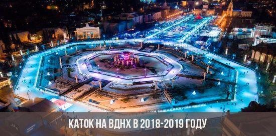 Каток на ВДНХ в 2018-2019 году