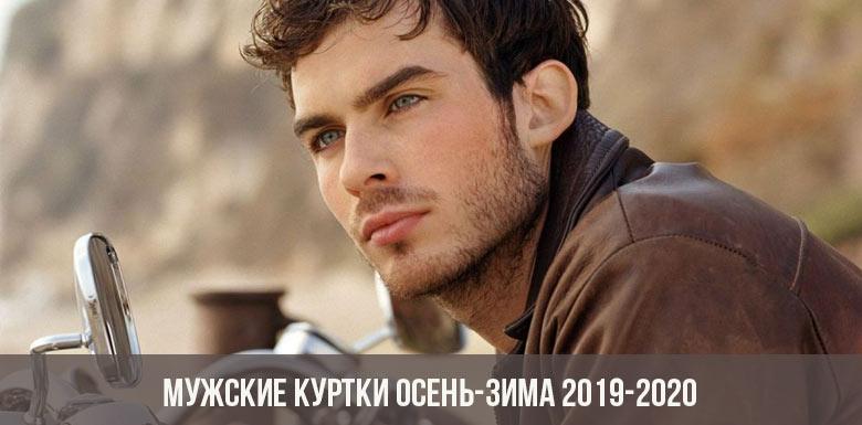 ba6c294da33 Модные мужские куртки осень-зима 2019-2020