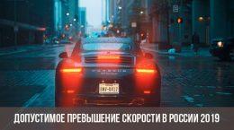 Штраф за превышение скорости 2019