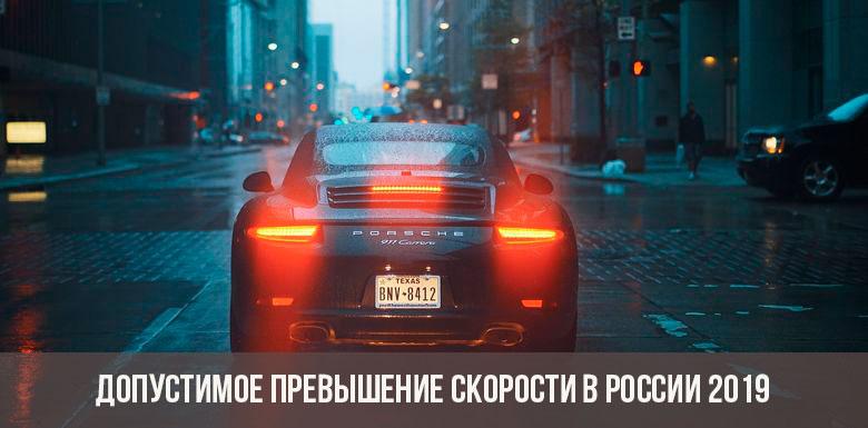 На сколько можно превысить скорость без штрафа в России в 2019 году