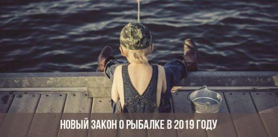 Новый закон о рыбалке 2019 года