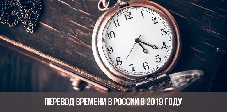 Перевод времени в 2019 году в России