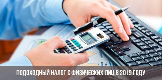 Подоходный налог с физических лиц в 2019 году
