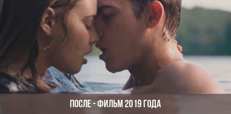 После фильм 2019 года