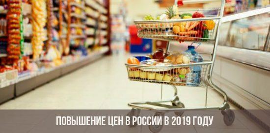 Повышение цен на товары в 2019 году