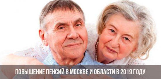 Повышение пенсий в 2019 году