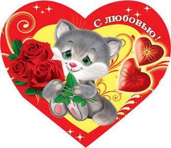 Валентинка с котенком