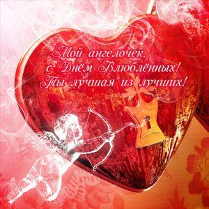 Открытка с сердечком на День Святого Валентина