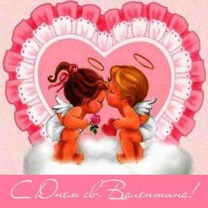Открытка с ангелочками на День Святого Валентина