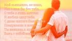 Открытка со стихами на День влюбленных