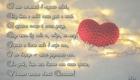 ДЕнь Святого Валентина в 2019 году поздравление в стихах