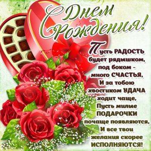Валентинка для любимого