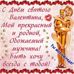 Поздравление с Днем влюбленных для парня