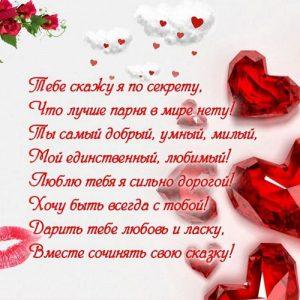 Поздравление с Днем влюбленных в стихах для парня