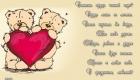 Красивая открытка мужу на 14 февраля