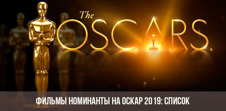 Фильмы номинанты на Оскар 2019 года