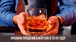 Продажа алкоголя в 2020 году
