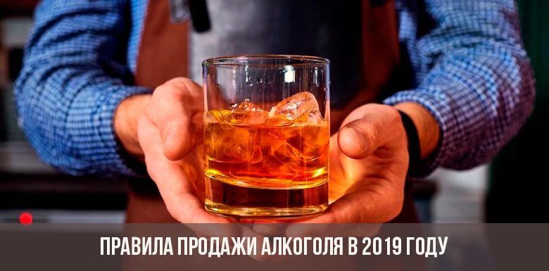 Продажа алкоголя через интернет 2019 год