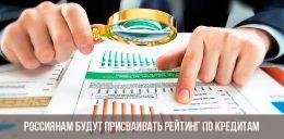 Кредитный рейтинг россиянам