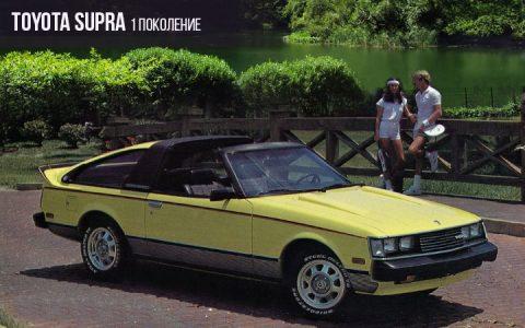 Toyota Supra 1 поколение
