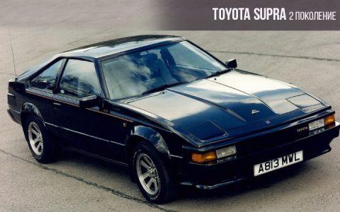 Toyota Supra 2 поколение