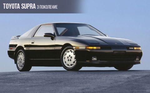 Toyota Supra 3 поколение