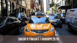 Закон о такси 2019