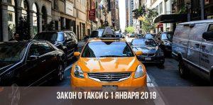 Закон о такси с 1 января 2019 года: последние новости
