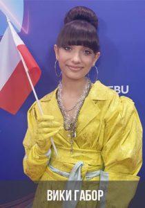Вики Габор 2 место на Детском Евровидении 2019 года