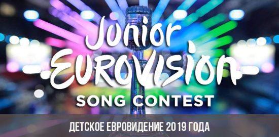 Детское Евровидение 2019 года