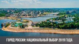 Город России: национальный выбор 2019