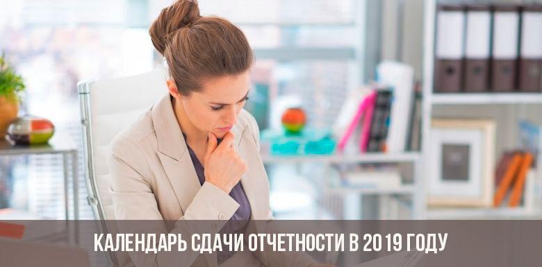 Календарь сдачи отчетности в 2019 году