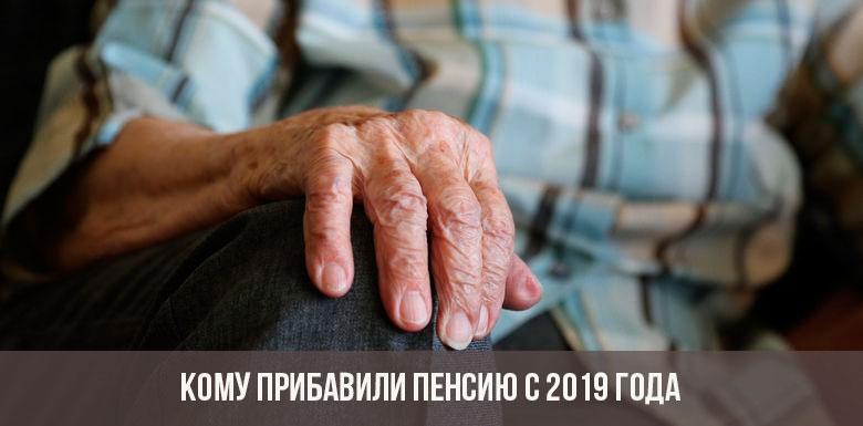 Кому прибавили пенсию в 2019 году