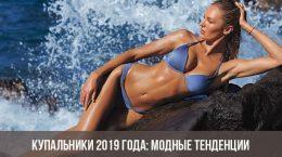 Купальники 2019 года: модные тенденции